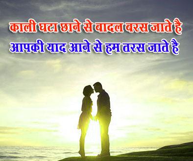 Shayari Images 21