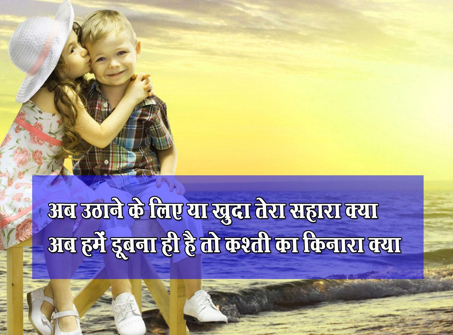 Shayari Images 22