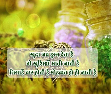 Shayari Images 26