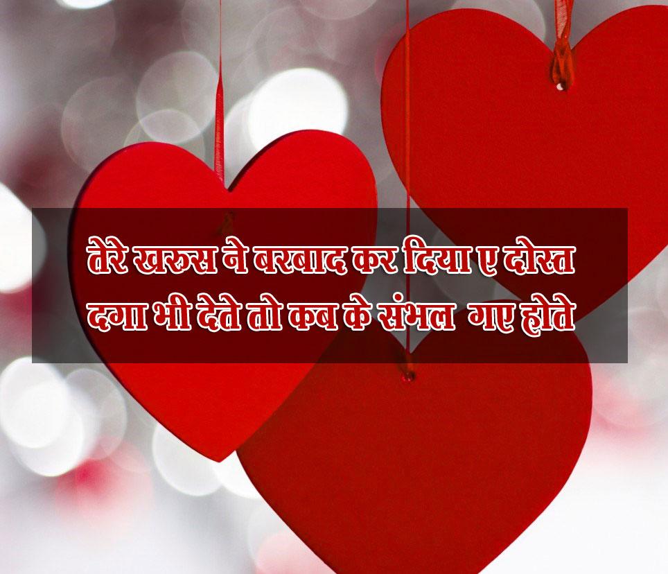 Shayari Images 28