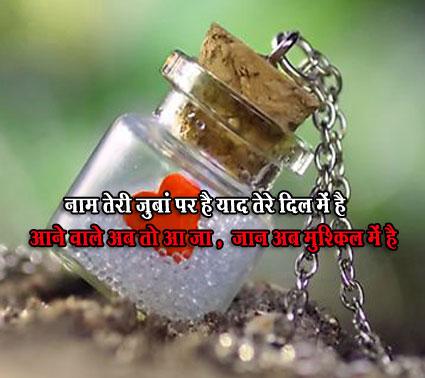 Shayari Images 32