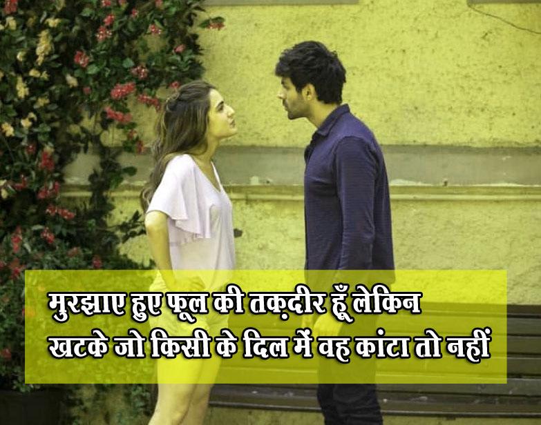 Shayari Images 38