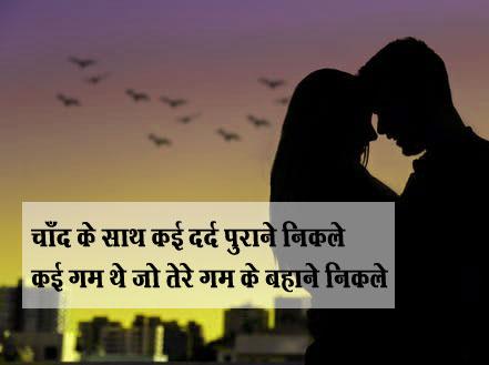 Shayari Images 48