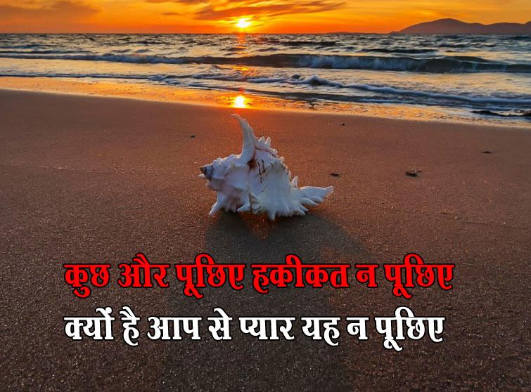 Shayari Images 5