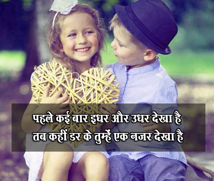 Shayari Images 6