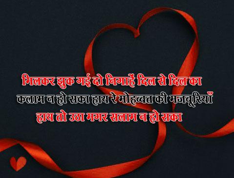 Shayari Images 61