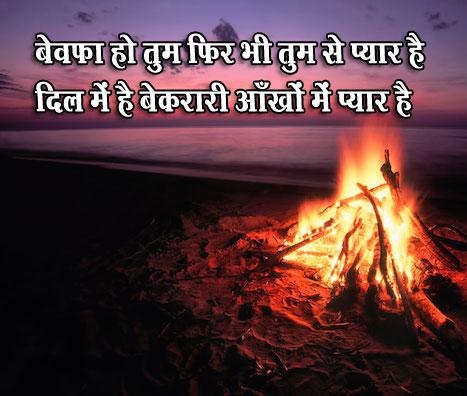 Shayari Images 9