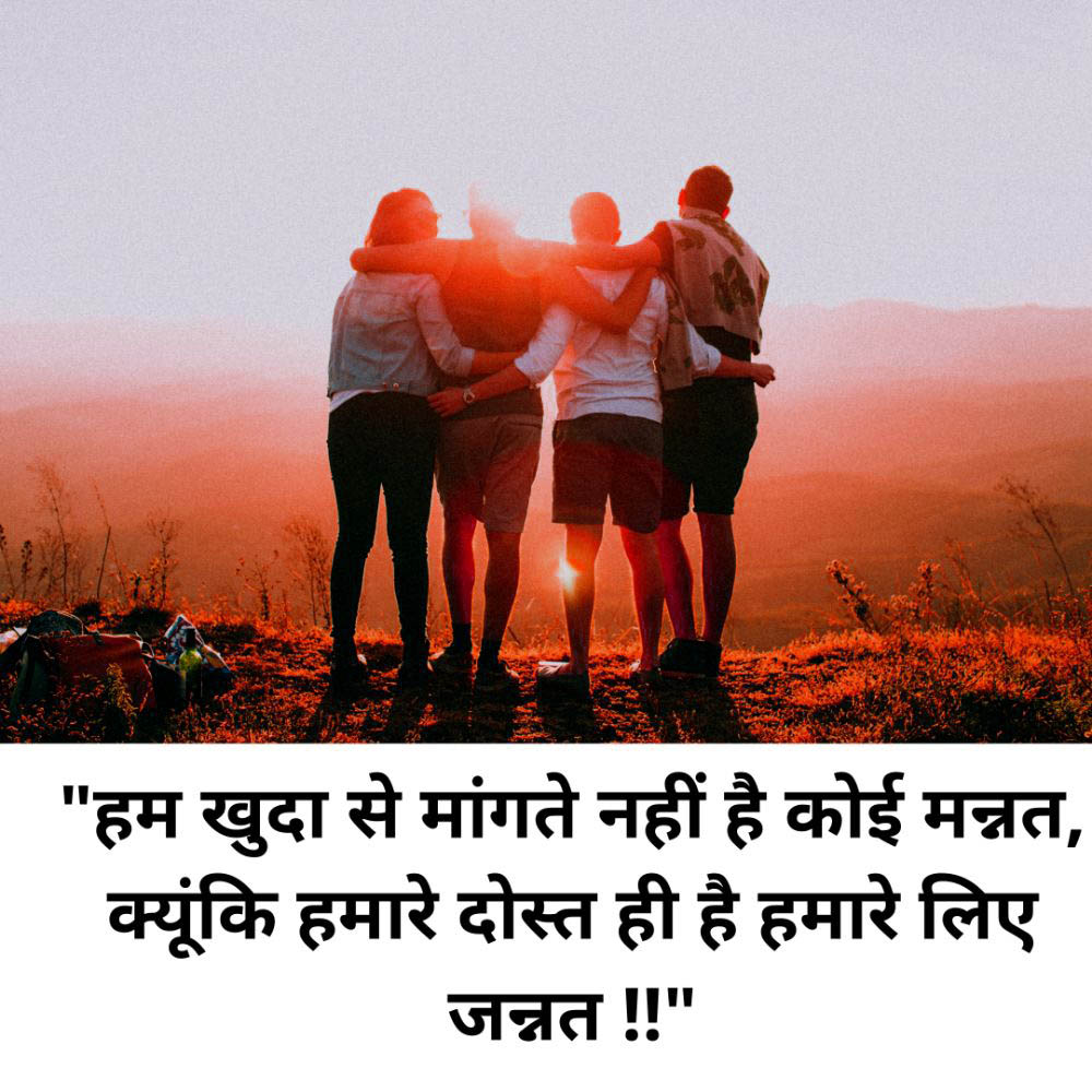 Shayari Images Download For Friend