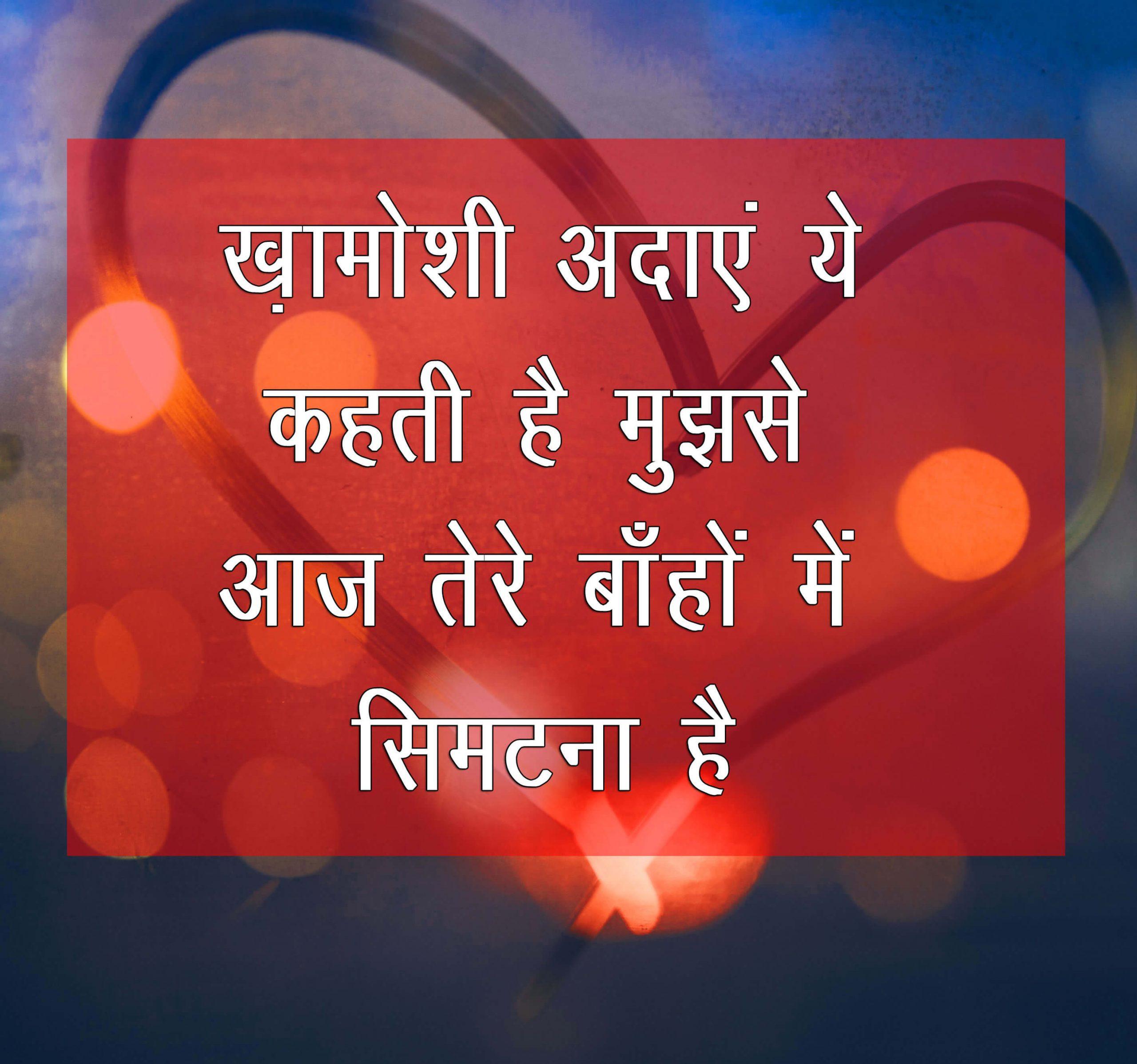 Shayari Love 1