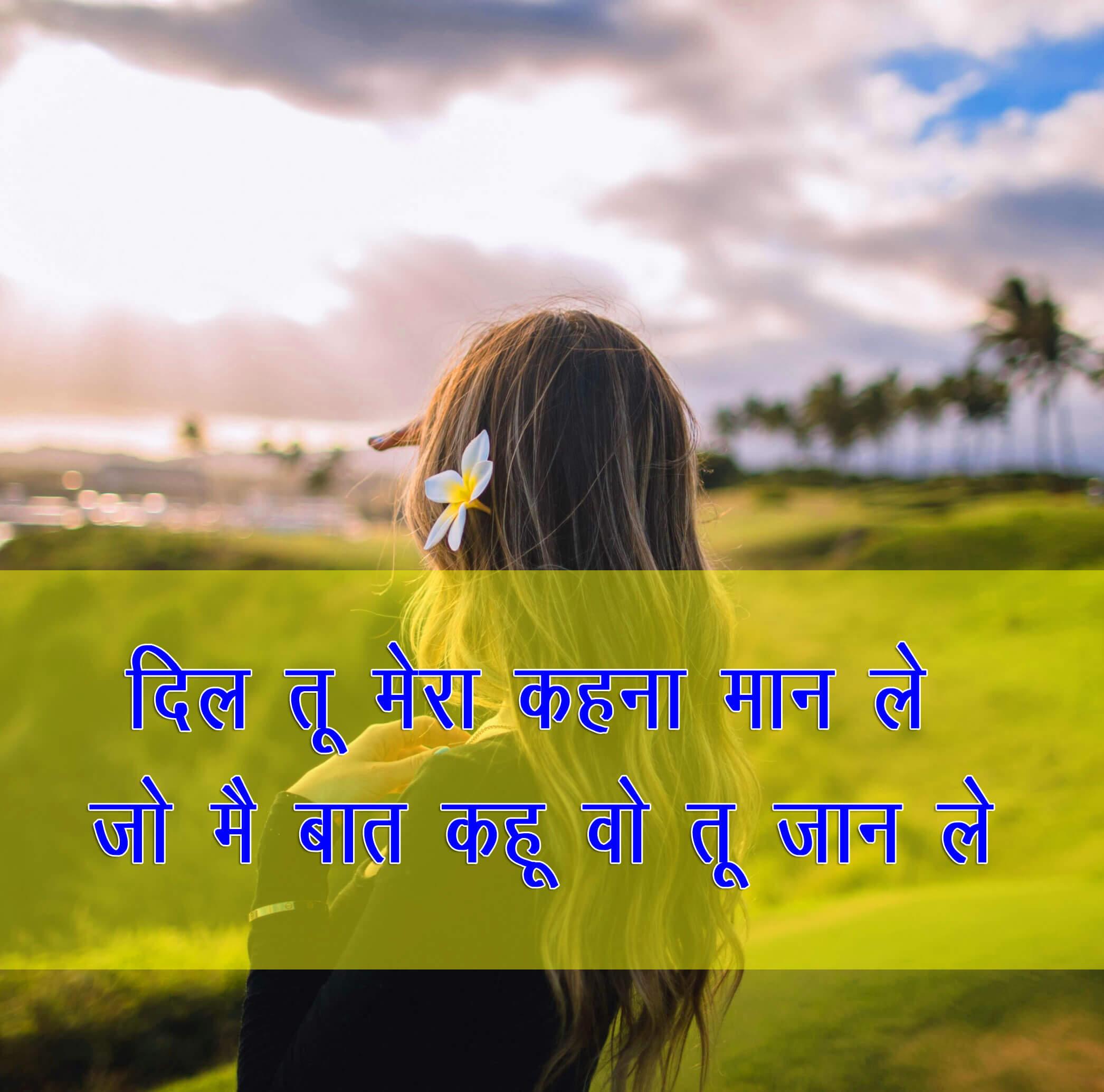 Shayari Love 10