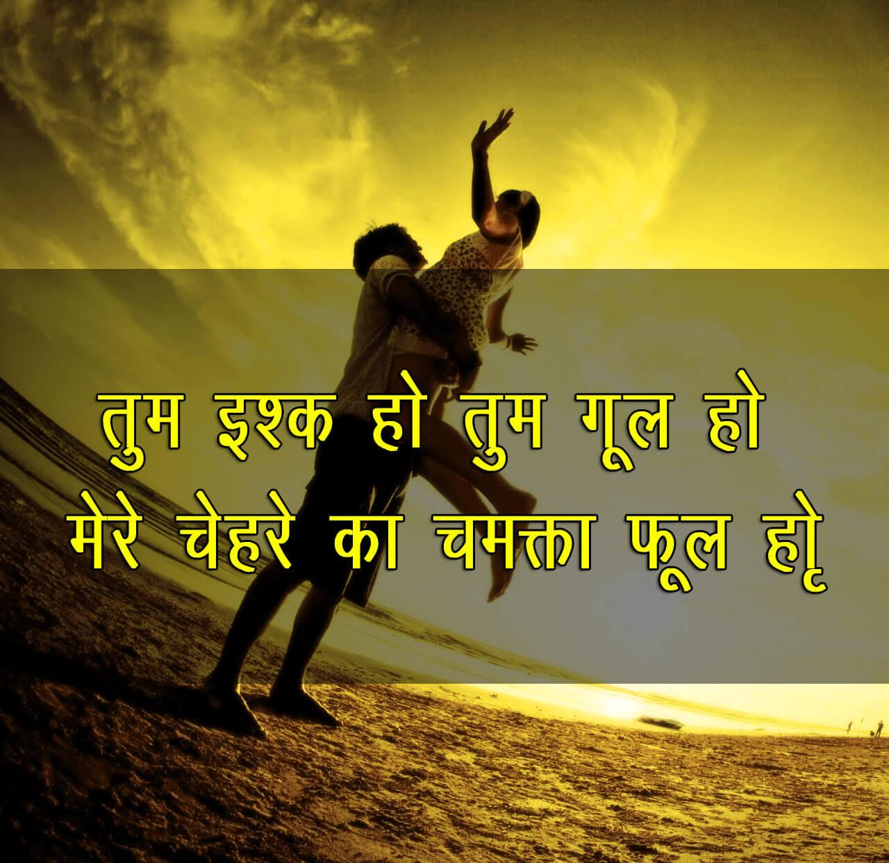 Shayari Love 11