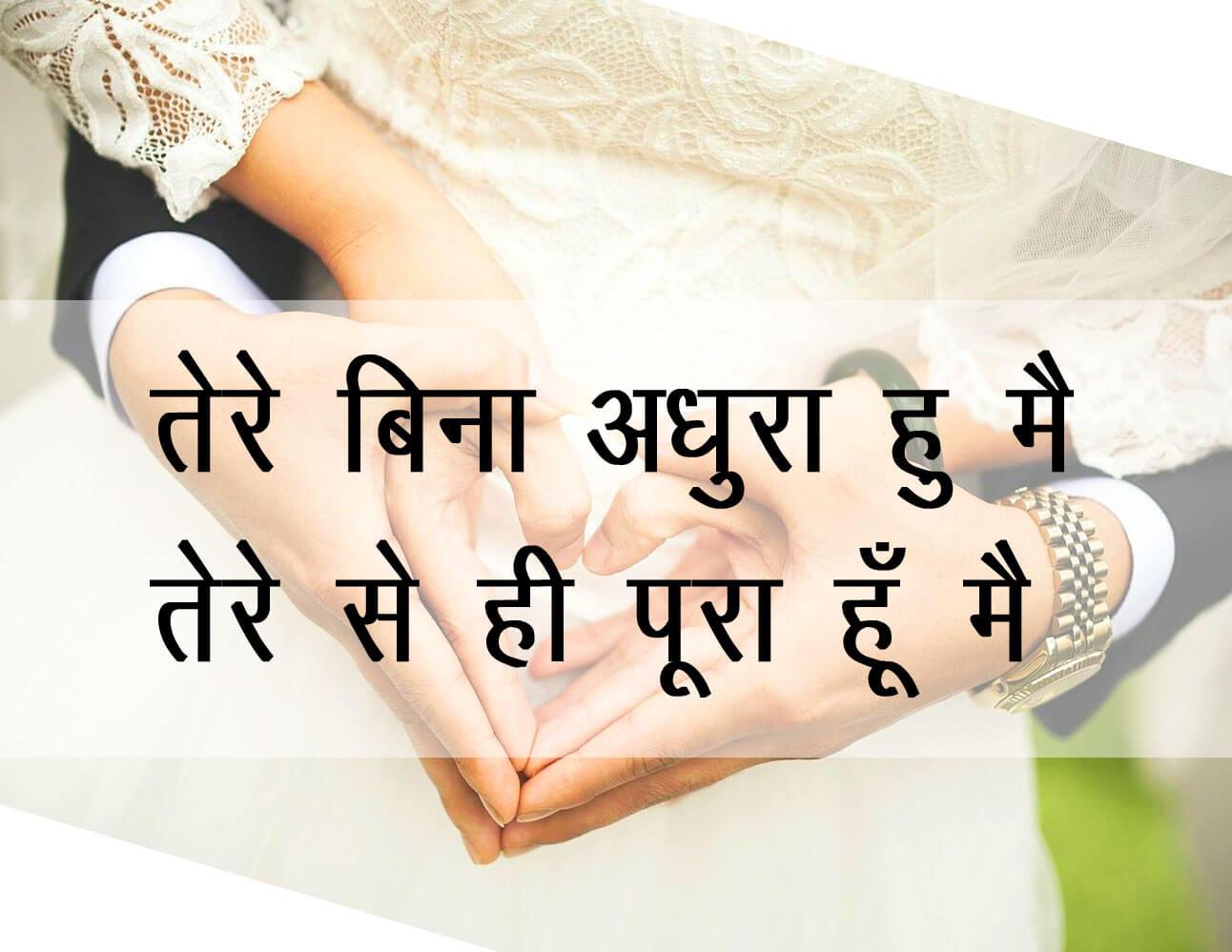 Shayari Love 12