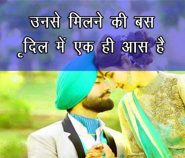 Shayari Love 13