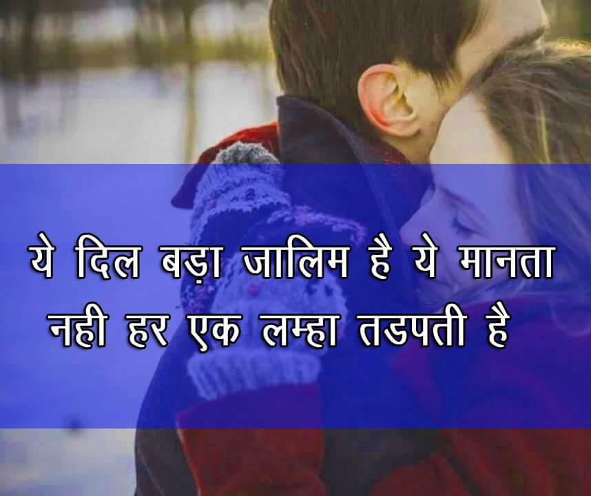 Shayari Love 15