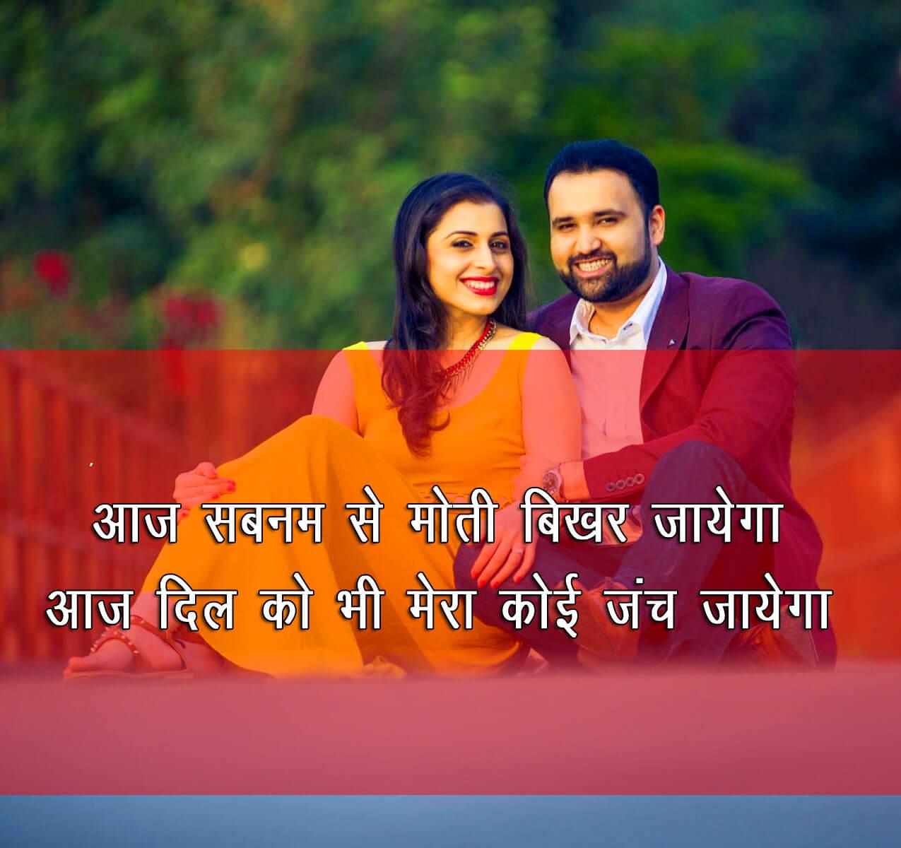 Shayari Love 17