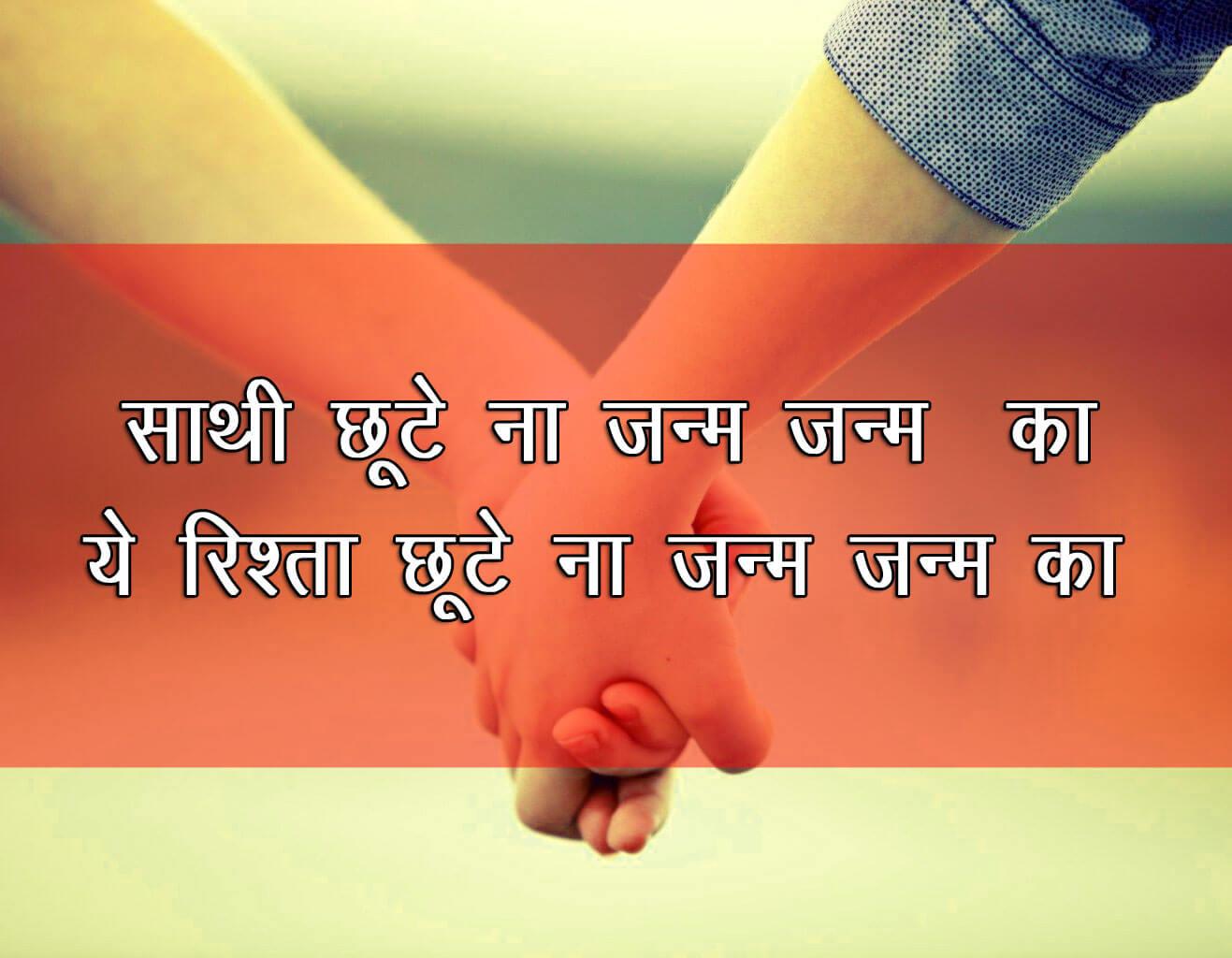 Shayari Love 18