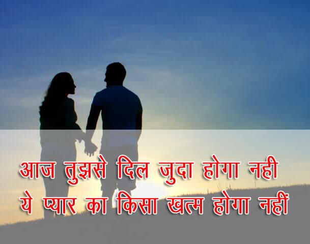 Shayari Love 2