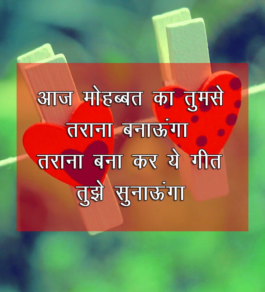 Shayari Love 20