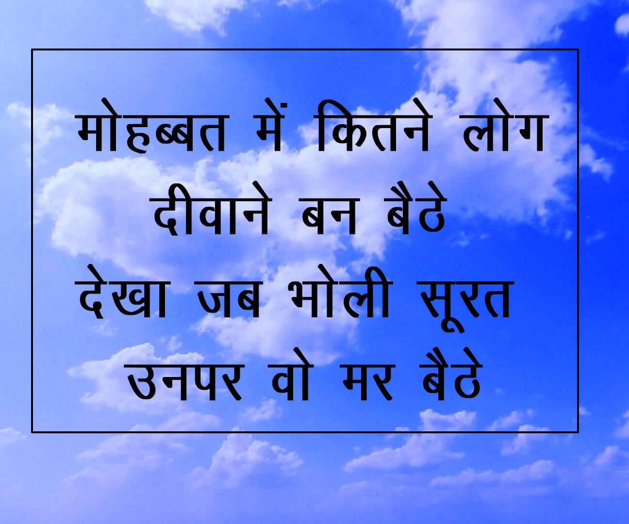 Shayari Love 4