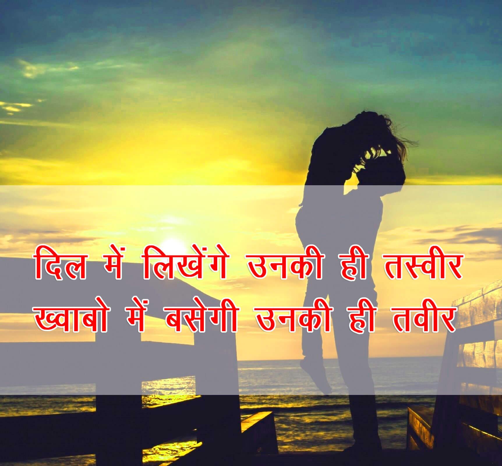 Shayari Love 7