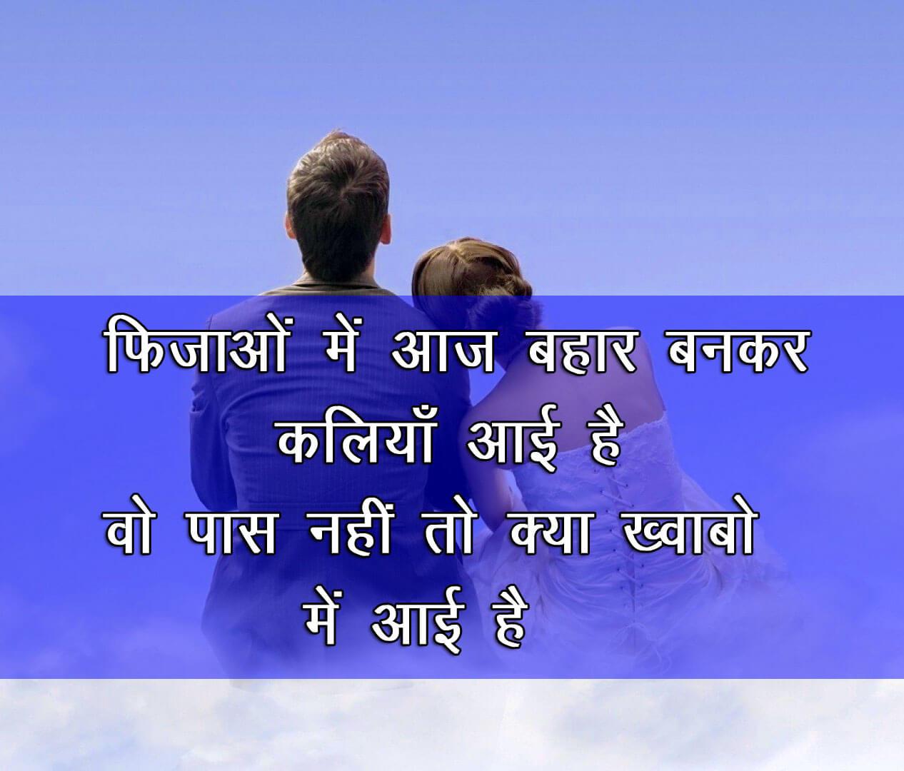 Shayari Love 8