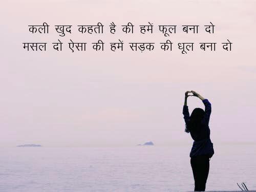 Shayari Pics Download