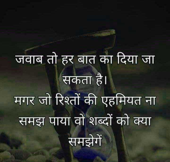 Shayari Whatsapp DP Download Free