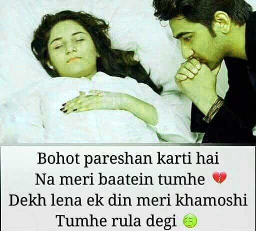 Shayari Whatsapp DP Images FRee