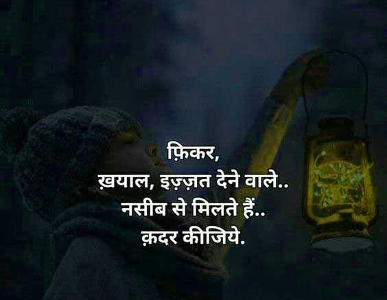 Shayari Whatsapp DP Photo Free