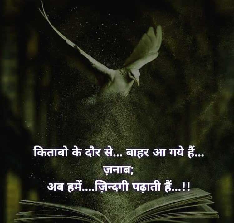 Shayari Whatsapp DP Photo Hd