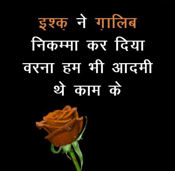 Shayari Whatsapp DP Photo Images