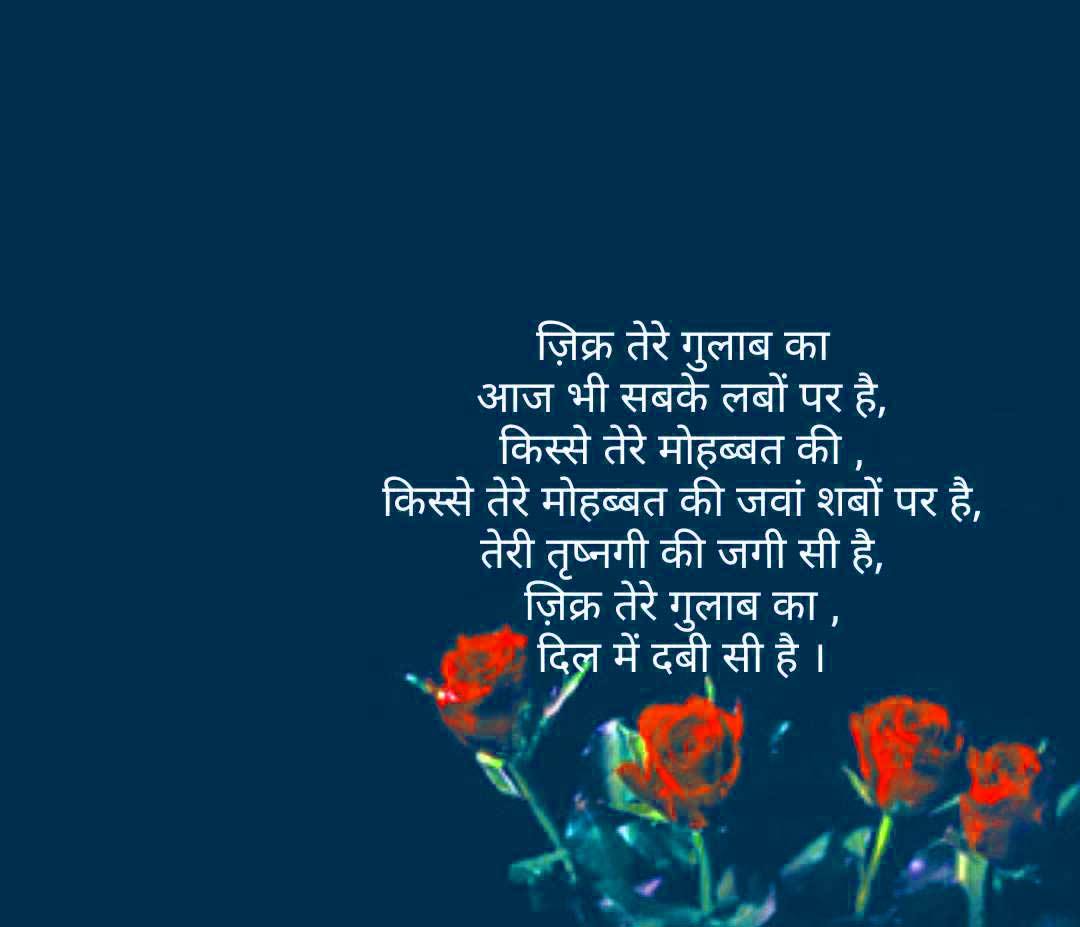 Shayari Whatsapp DP Photo