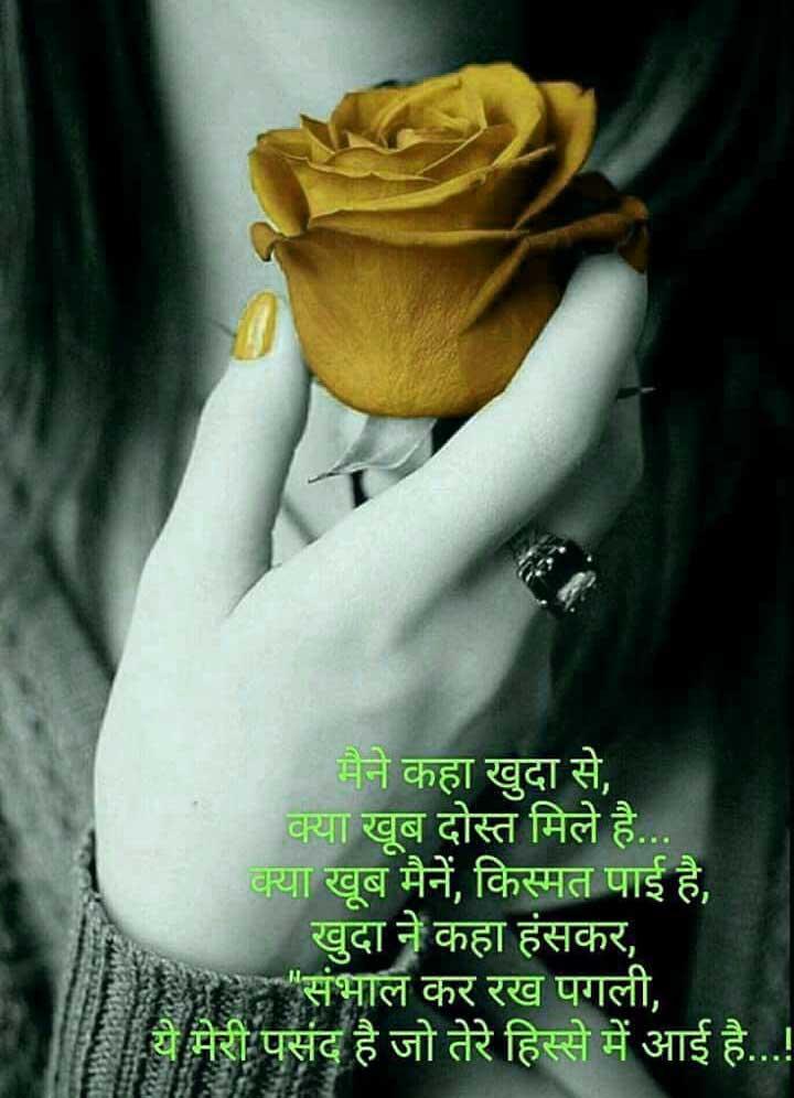 Shayari Whatsapp DP Pics Pictures