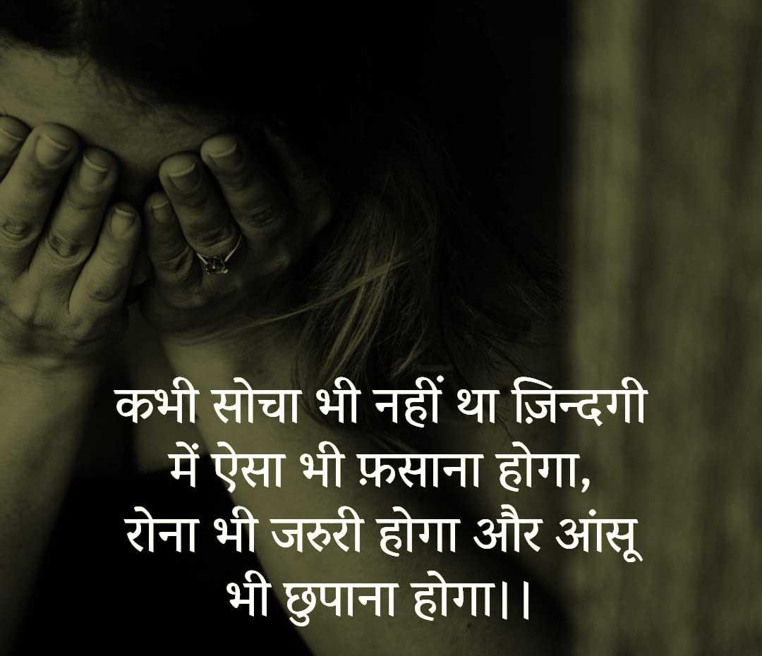 Shayari Whatsapp DP Pictures Hd