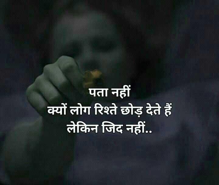 Shayari Whatsapp DP Pictures Images
