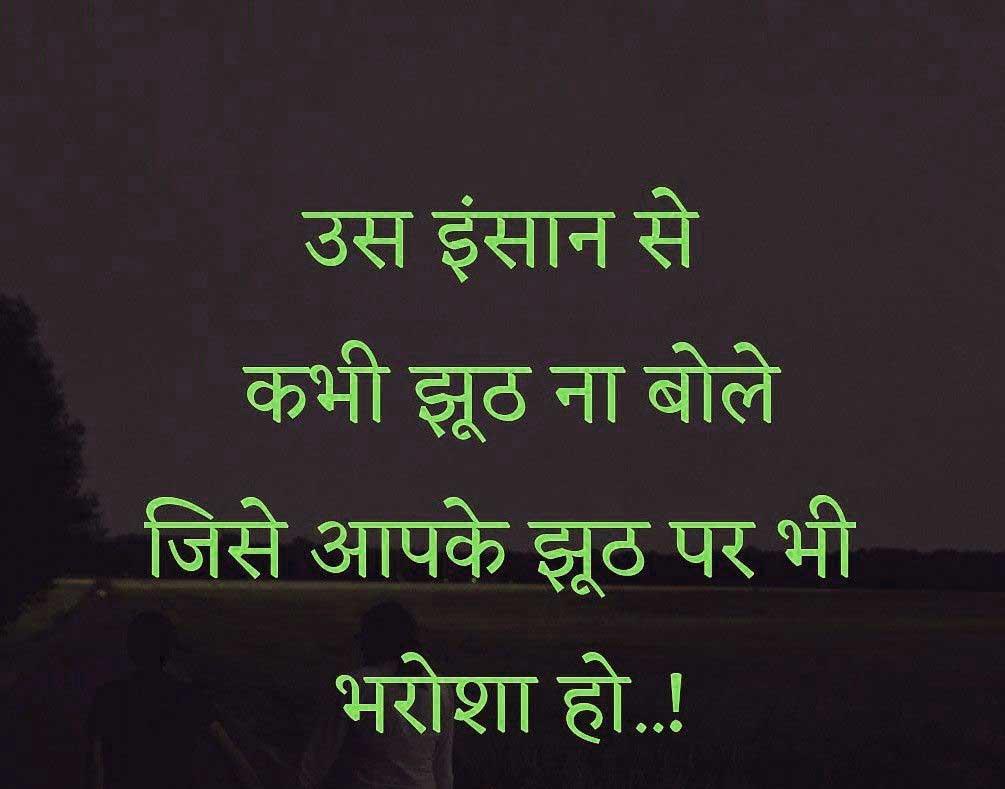 Shayari Whatsapp DP Wallpaper Images
