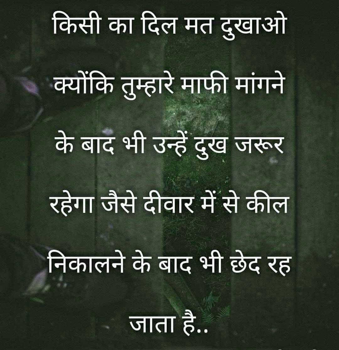 Shayari Whatsapp DP Wallpaper