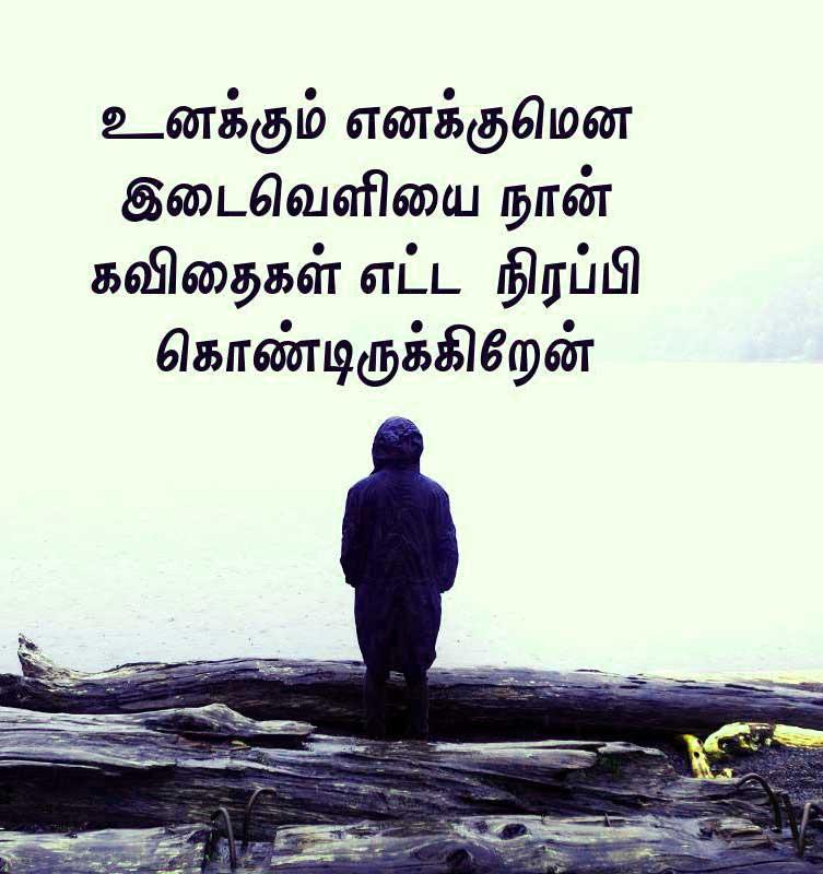 Tamil Whatsapp DP Download Free