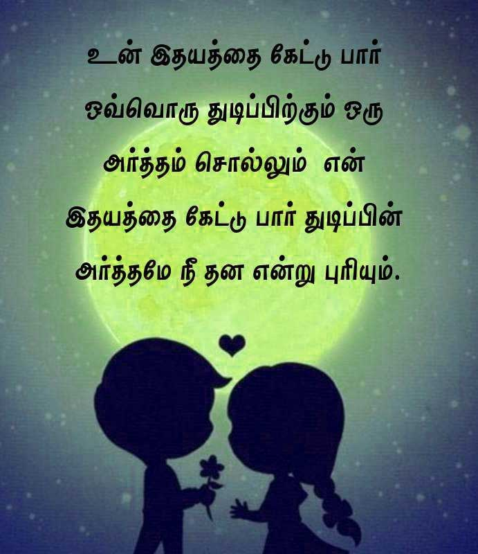 Tamil Whatsapp DP Photo Hd