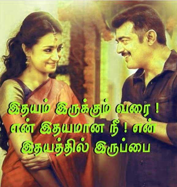 Tamil Whatsapp DP Photo Images