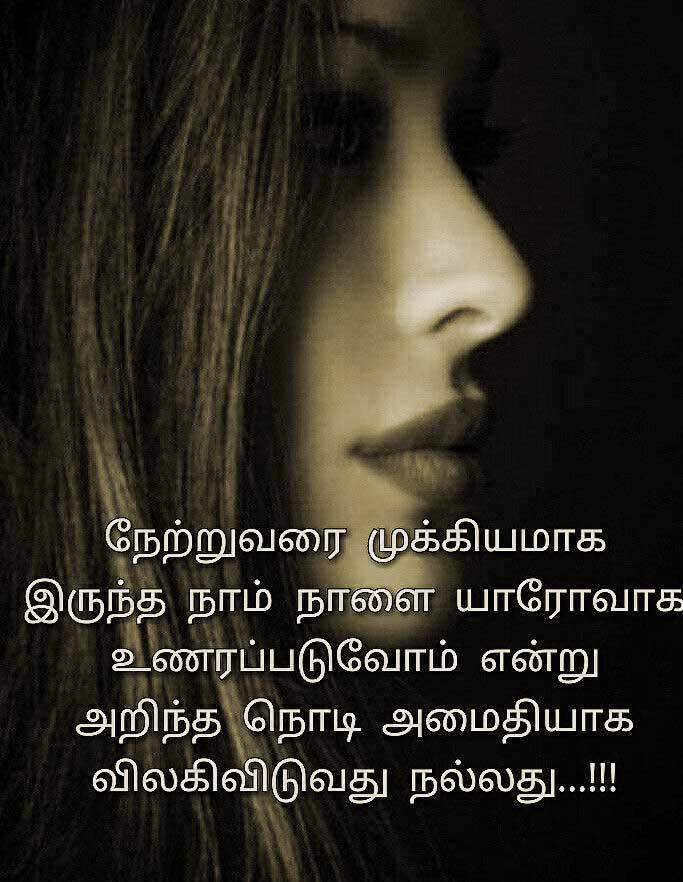 Tamil Whatsapp DP Pics Hd