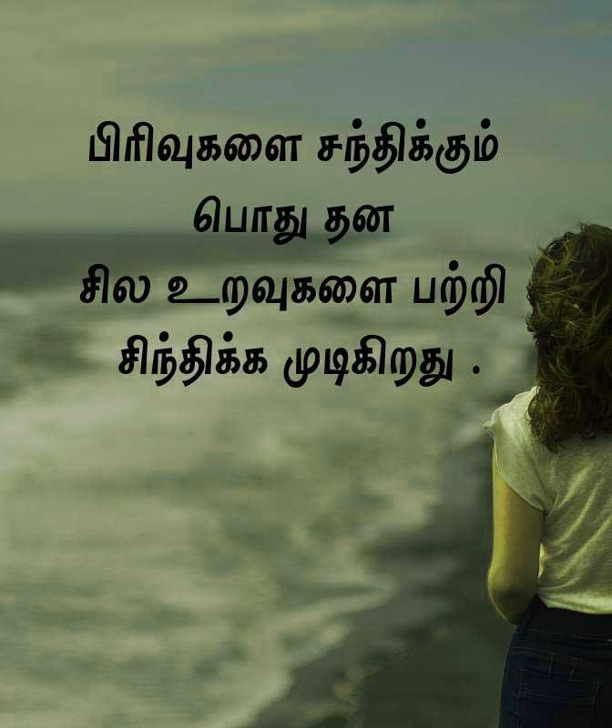 Tamil Whatsapp DP Wallpaper Free