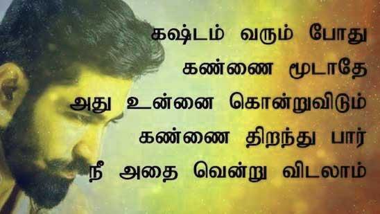 Tamil Whatsapp DP Wallpaper Images