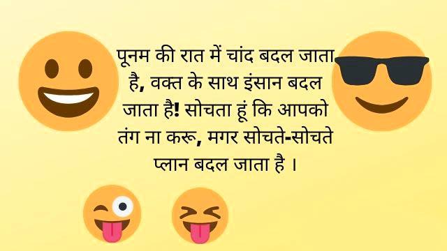 Top HD Hindi funny Shayari Images 1