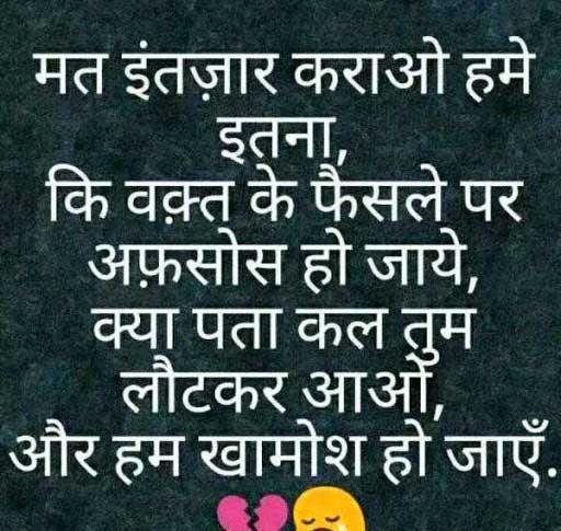 1698+ Hindi Whatsapp DP ( कोट्स , शायरी  ) Photo HD Download