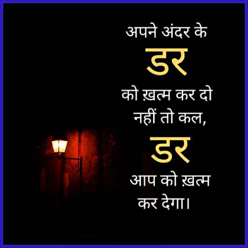Top Quality Hindi Inspirational Suvichar Quotes Images