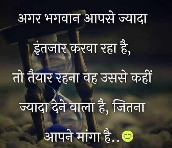 life true line in hindi quo