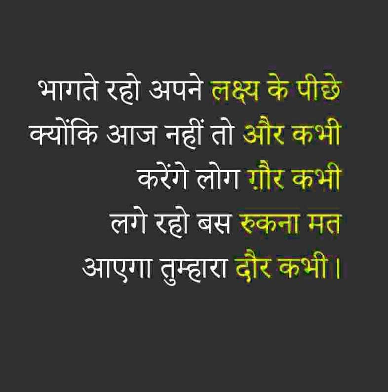 motivational quotes in hind