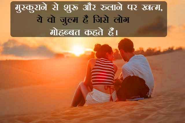 Best HD Hindi Love Shayari Images Photo Download