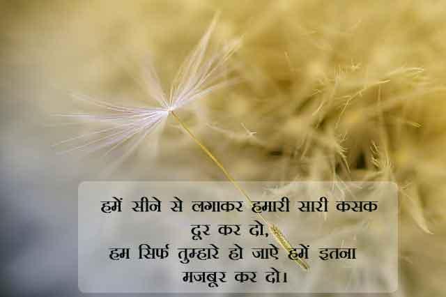 Best Quality Hindi Love Shayari Images HD Download